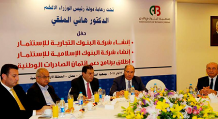 The Central Bank of Jordan Launched new program to support national